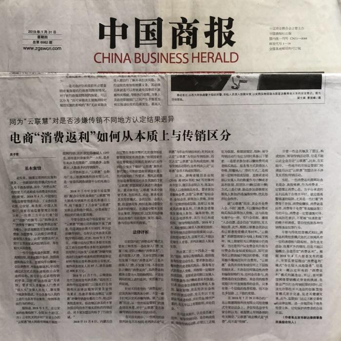 北京召开云联惠公司经营模式记者会议